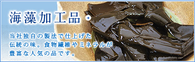 海藻加工品
