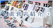 直営店紹介